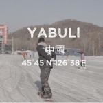 Waffles & Hammers 2.4 Yabuli